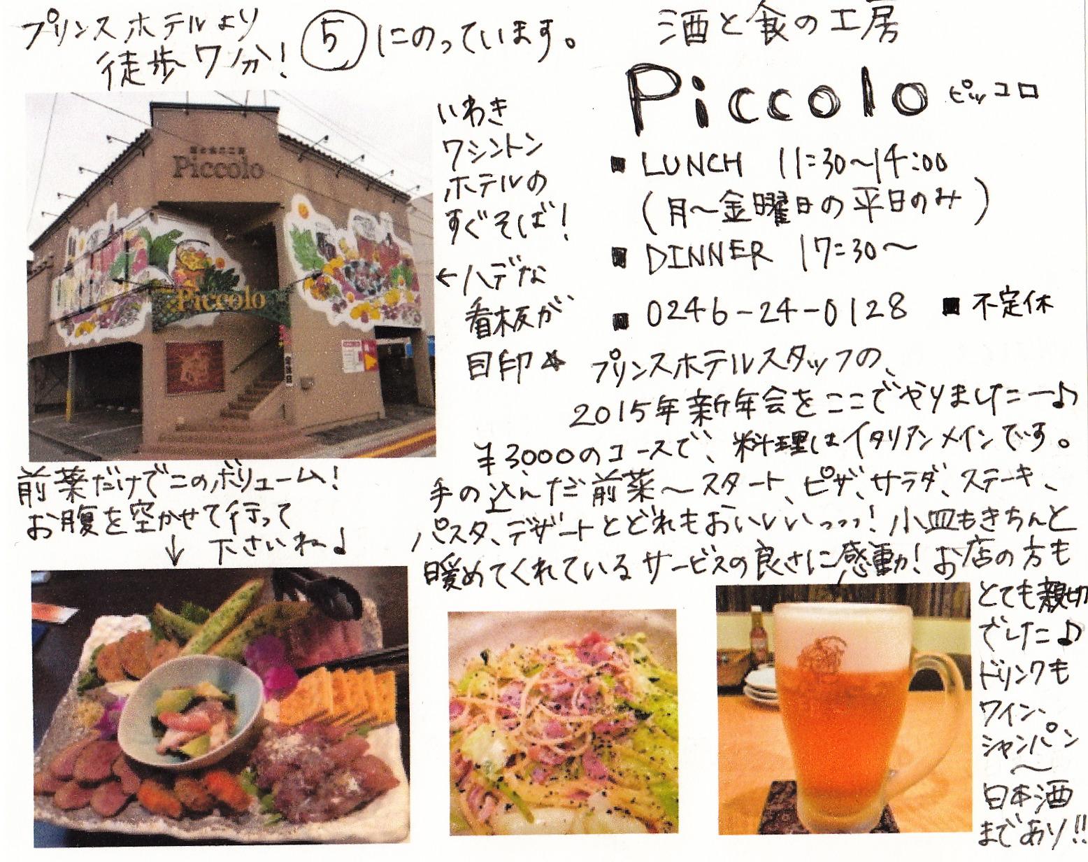 酒と食の工房 Piccolo
