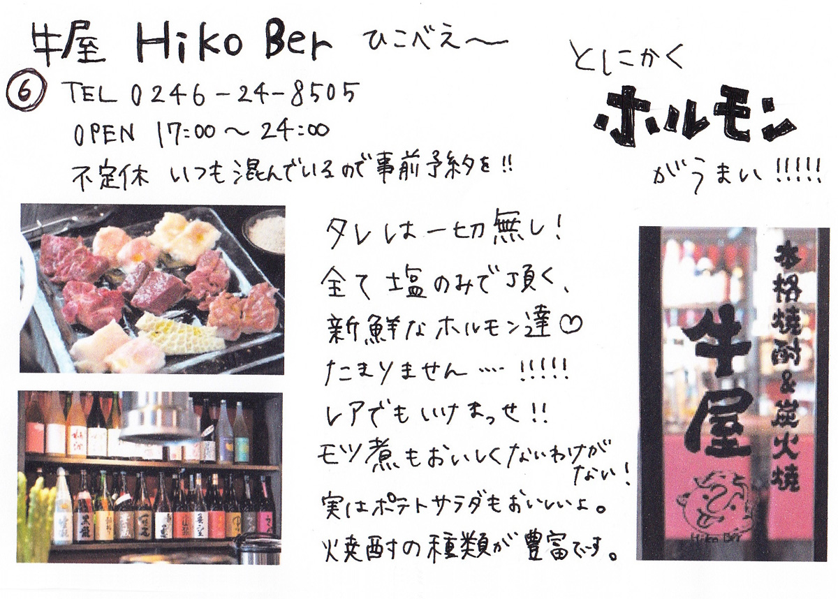 牛屋 Hiko Ber